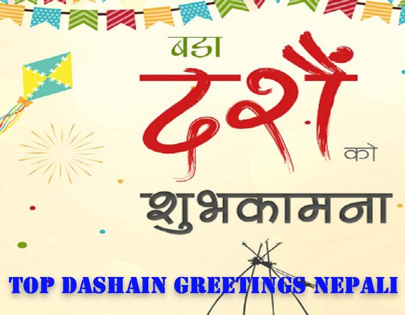 Top Dashain Greetings Nepali  dashain wishes