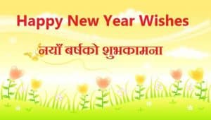 Happy New Year Messages in Nepali