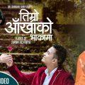 timro ankha ko bhaka ma lyrics a