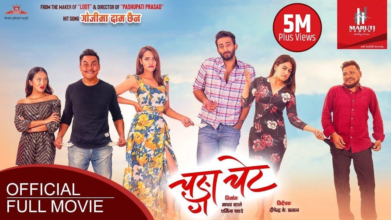 changa chait watch nepali movie
