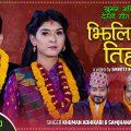 deusi bhailo songs for tihar tti